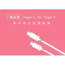 無印 Type-C to Type-C 3A 高功率快速充電線 - 白