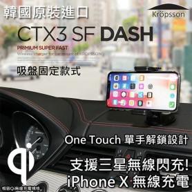 超強One Touch單手操作 韓國 Kropsson 三星閃充 iPhone 充電車架 - 吸盤固定款
