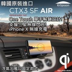 韓國 Kropsson One Touch 三星無線閃充 iPhone 無線充電車架-冷氣出風口固定款式